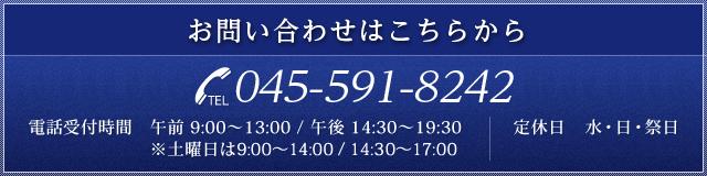 045-591-8242