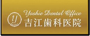 吉江歯科医院
