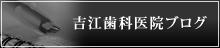 吉江歯科医院ブログ